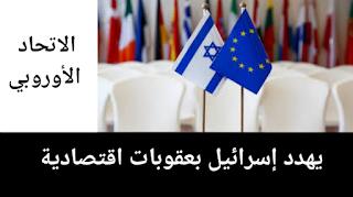 الاتحاد الأوروبي يهدد إسرائيل بعقوبات اقتصادية