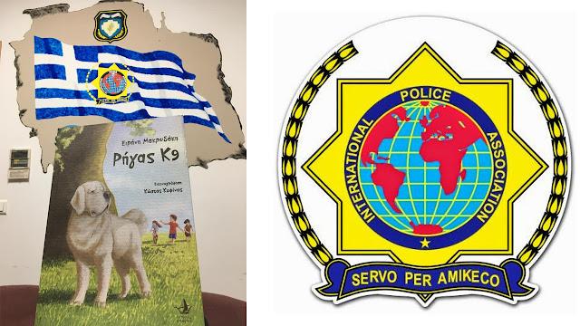 Διεθνή Ένωση Αστυνομικών Αργολίδας: Ο «ΡΗΓΑΣ Κ9» στα παιδιά του 1ου διαγωνισμού παιδικής ζωγραφικής