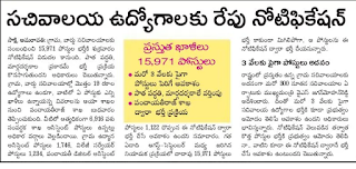 AP Grama Sachivalayam Jobs 2020 Notification release on 10-01-2020