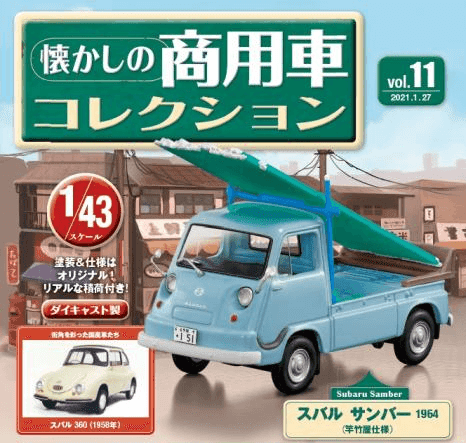 Subaru Sambar 1962 1:43 hachette