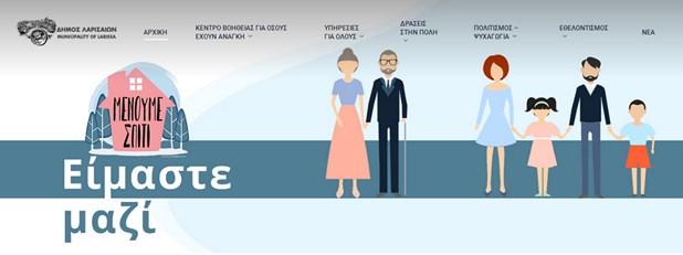 Ηλεκτρονική στήριξη στο σπίτι - H ψηφιακή πύλη του Δήμου Λαρισαίων