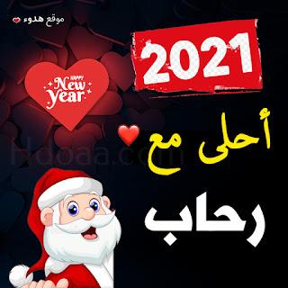 صور 2021 احلى مع رحاب