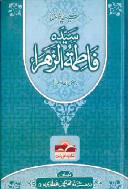 seerat-syeda-tun-nisa-pdf-download