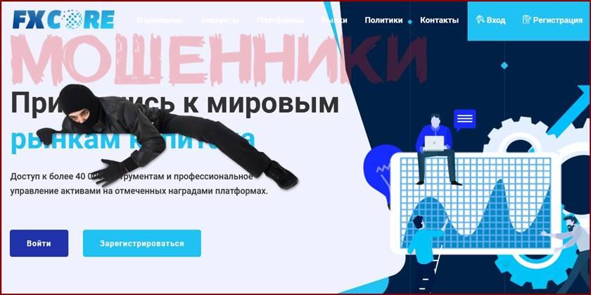 Мошеннический сайт fxcore.trade/ru – Отзывы? FXCore Мошенники!