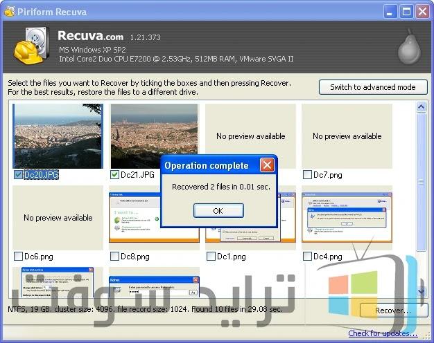تحميل برنامج ريكوفا Recuva لإسترجاع واستعاده الملفات