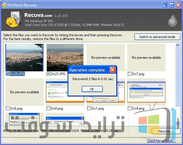 تنزيل برنامج Racuva أخر اصدار للكمبيوتر مجاناً