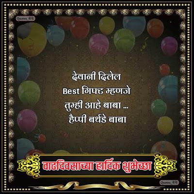 happy birthday dad in Marathi