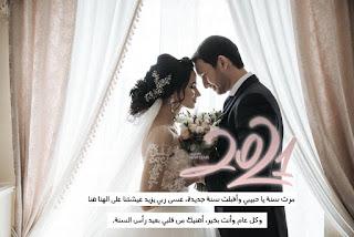 صور تهنئة للزوجين بمناسبة العام الجديد 2021