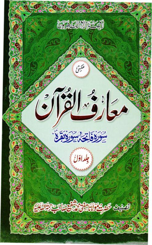 Maariful quran english online pdf