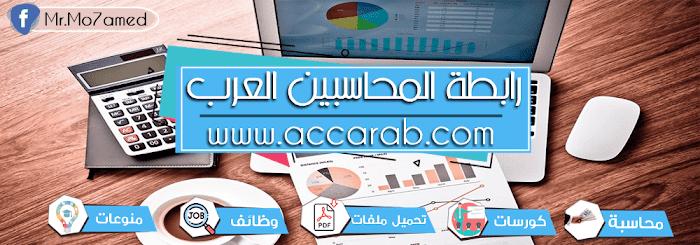 رابطة المحاسبين العرب