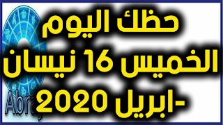 حظك اليوم الخميس 16 نيسان-ابريل 2020