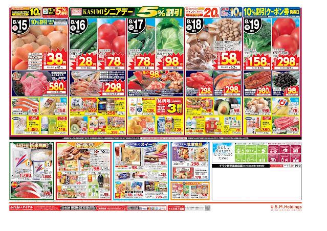 8月15日号 フードスクエア/越谷レイクタウン店