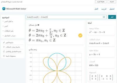 كيفية تحميل برنامج Microsoft Math Solver للكمبيوتر