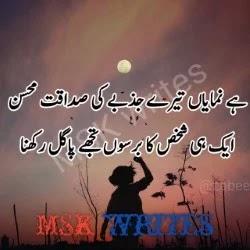 Best Heart Touching Poetry In Urdu