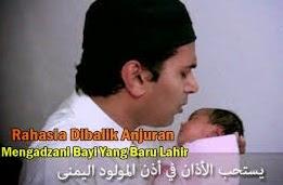 Anjuran Mengadzani Pada Bayi yang Baru Lahir