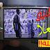 تطبيق مشاهدة القنوات الفلسطينية وخاصة الفجر الرائعة  الناقلة لأغلب المباريات بشكل مباشر و تعليق عربي