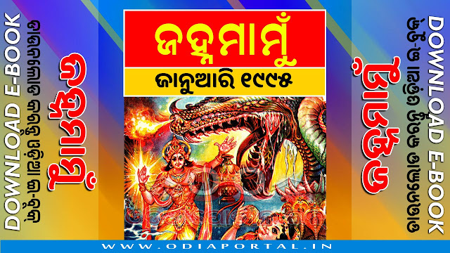 Janhamamu (ଜହ୍ନମାମୁଁ) - 1995 (January) Issue Odia eMagazine - Download e-Book (HQ PDF)