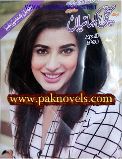 Free Download PDF Monthly Sachi Kahaniyan April 2016