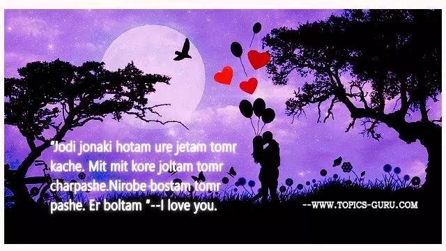 Bengali Quotes On Love - www.topics-guru.com