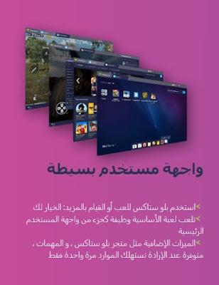 تنزيل برنامج بلوستاك عربي
