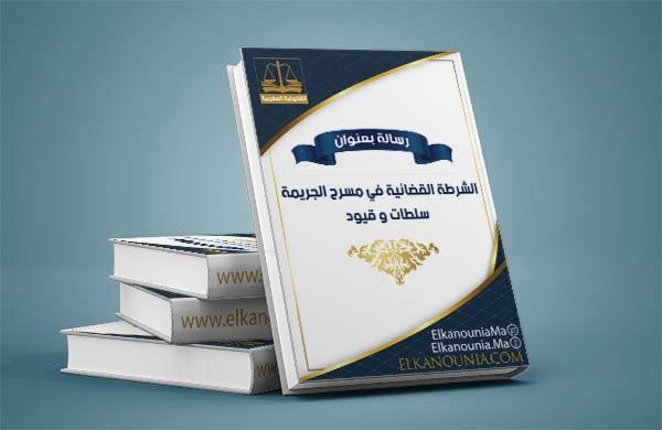 الشرطة القضائية في مسرح الجريمة سلطات و قيود PDF