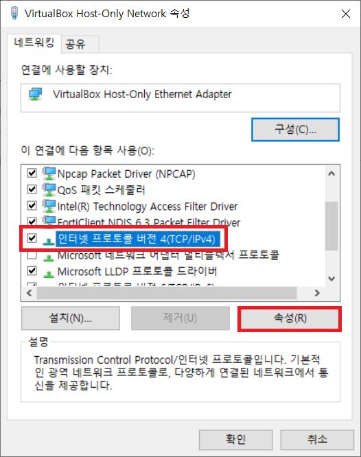 [VIRTUALIZATION] 윈도우 10에서 버추얼박스 호스트 전용 네트워크 설정하기