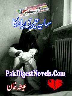 Saya Teri Yaad Ka Novel By Esha Khan Pdf Download