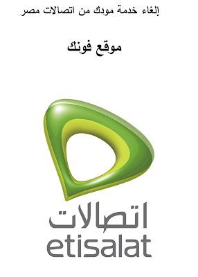 إلغاء خدمة مودك من اتصالات مصر