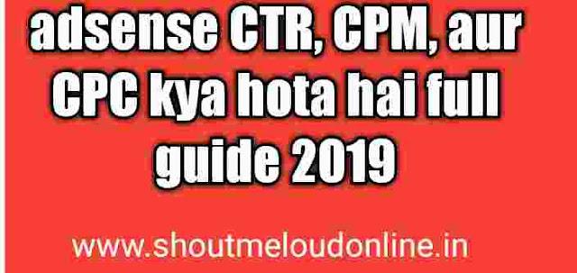 adsense CTR, CPM, aur CPC kya hota hai full guide 2019