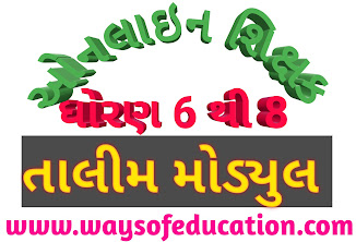 Std 6 To 8 (Upper Primary) School Teacher Online Training Paripatra And Modules