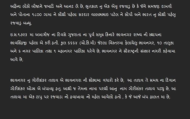 history of bhavnagar in gujarati language, history of bhavnagar state, history of bhavnagar in gujarati, history of bhavnagar in hindi, history of bhavnagar king, history of bhavnagar kingdom, history of bhavnager, takhteshvar mahadev mandir no itihas,  Neetsman,  Concept of knowledge,