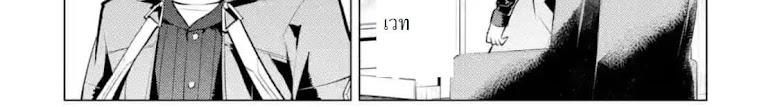 Tensei Kenja no Isekai Life - หน้า 93