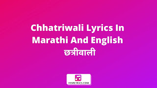 Chhatriwali Lyrics In Marathi And English - छत्रीवाली