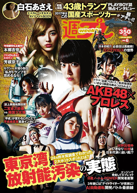 AKB48 Get The Champ Photos