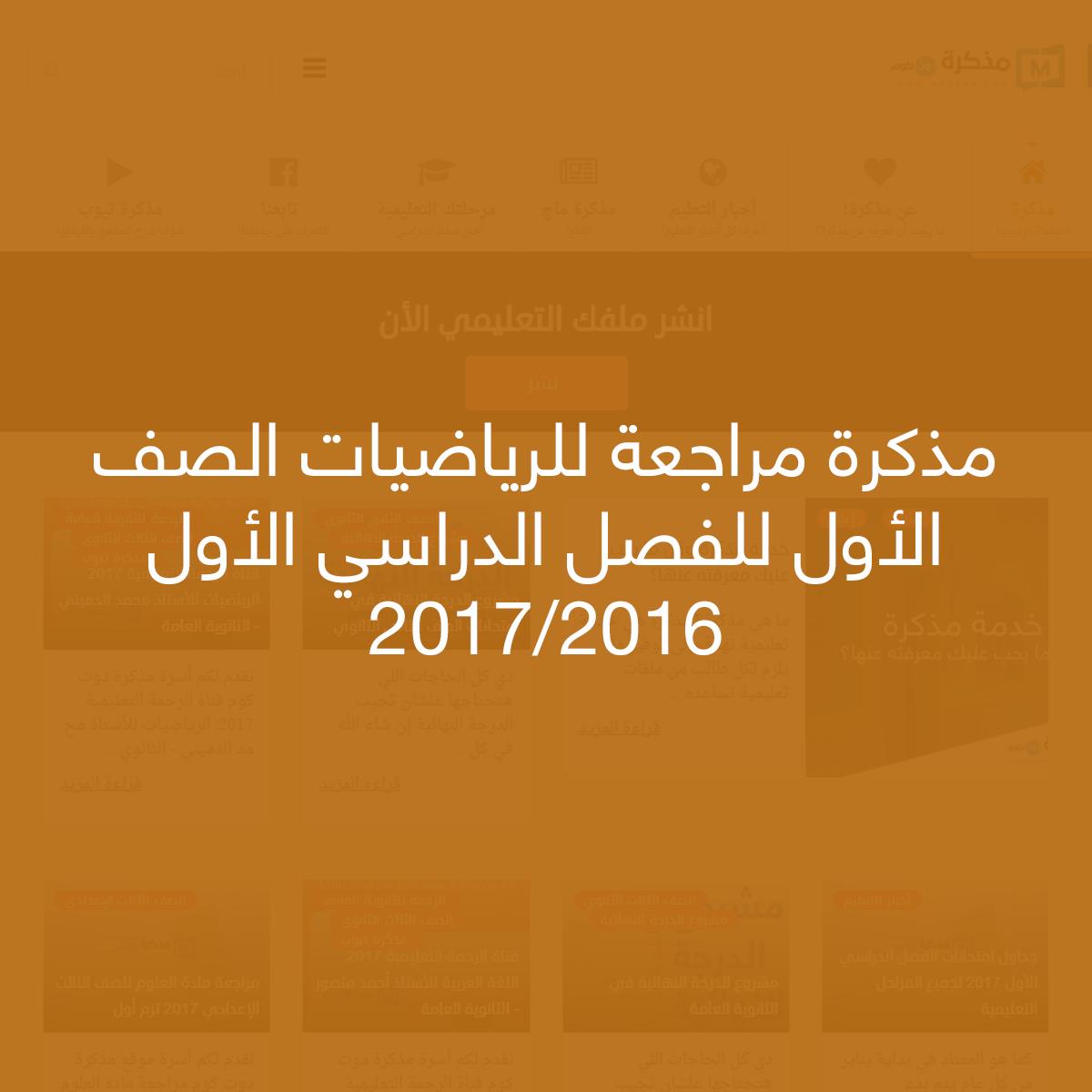 مذكرة مراجعة للرياضيات الصف الأول للفصل الدراسي الأول 2016/2017