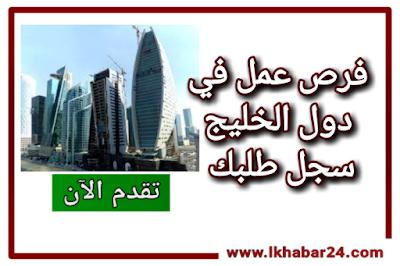 سارع في الحصول على وظيفة في احدى دول الخليج العربي اليوم 2021