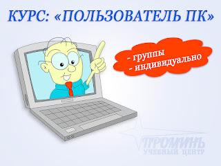 kompjuternye_kursy_nachinajushhim