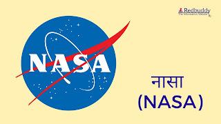 नासा (NASA)