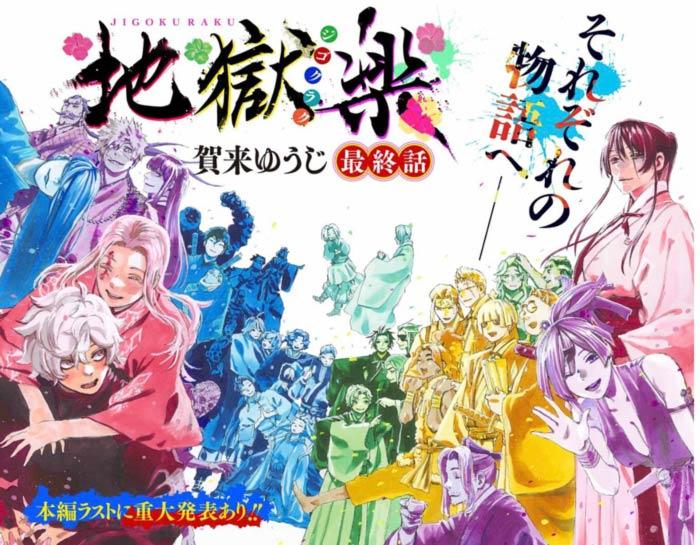 Jigokuraku manga - Yuji Kaku