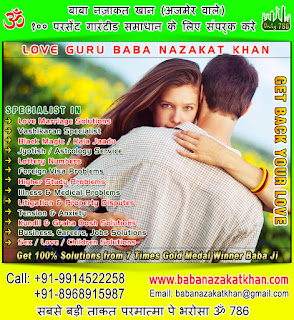 Get Your Love Back ludhiana punjab india