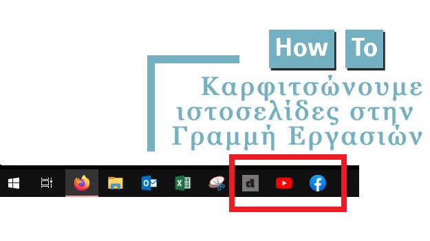 [How to]: Καρφιτσώνουμε ιστοσελίδες στη γραμμή εργασιών των Windows