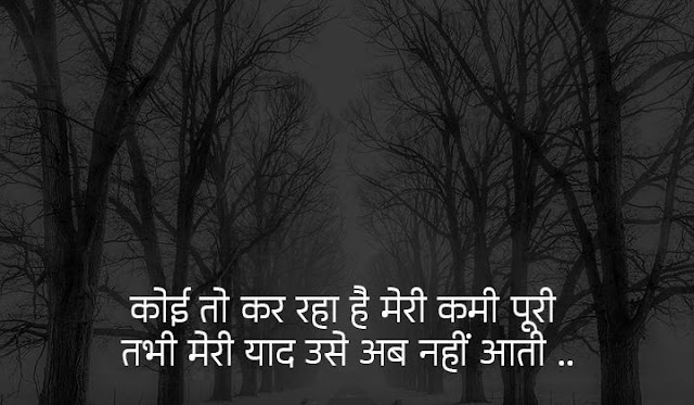 feeling alone captions in hindi