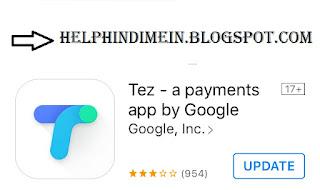 google tez upi app