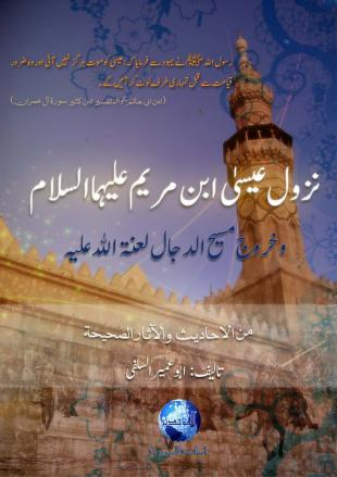 Nazool-e-Isa-Ibn-e-Mariam-wa-Kharooj-e-Maseeh-Addajjal-by-Abu-Umair-Salfi