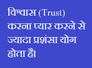 vishvas thoughts in hindi
