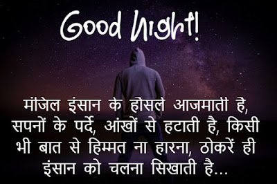 motivation good night messages in hindi