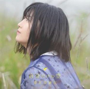 Single] 番匠谷紗衣 – 自分だけの空 (2019/AAC/RAR) - Music Japan Download