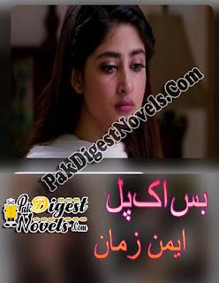 Bas Eik Pal (Novel) By Aiman Zaman