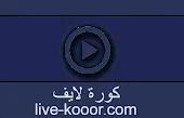 كورة لايف | koora live