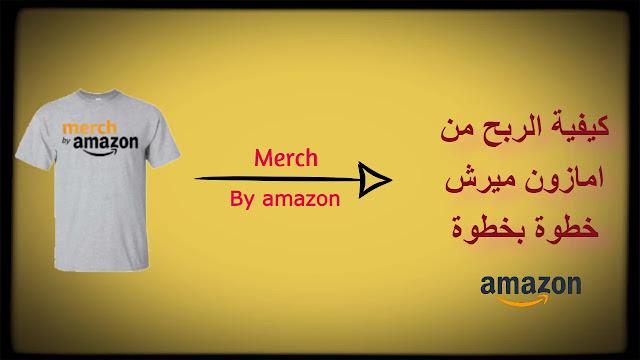 كيفية الربح من امازون ميرش عن طريق تصميم تيشيرتات amazon merch